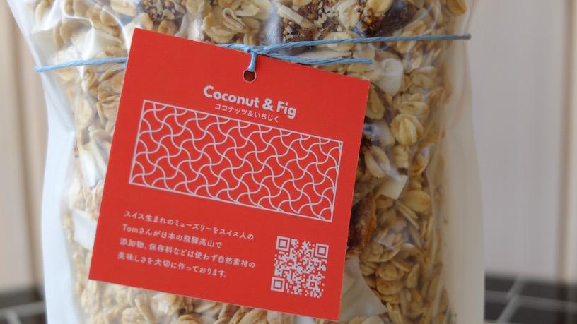ココナッツ&いちじく