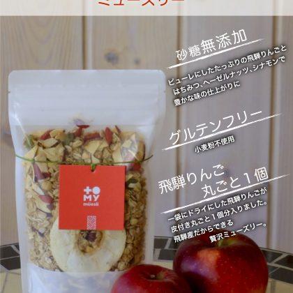 飛騨りんご ミューズリー 砂糖不使用 グルテンフリー