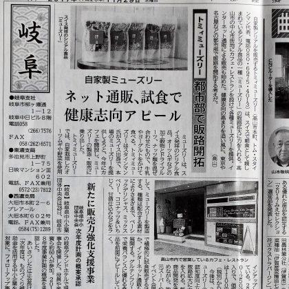 中部経済新聞 ネット通販 健康志向 ミューズリー 高山 カフェ レストラン