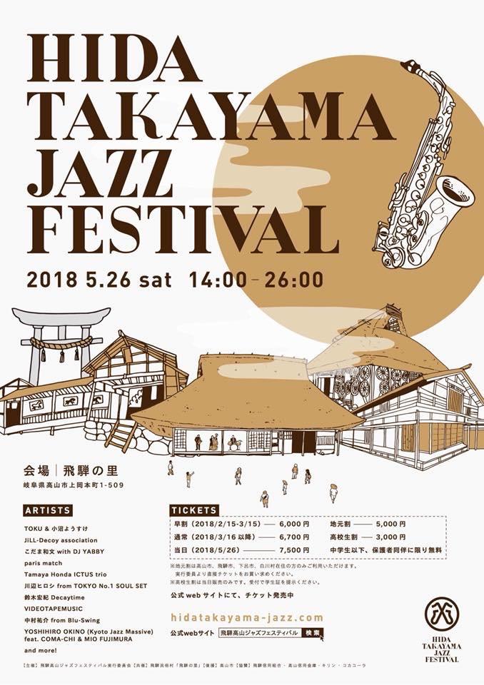 hida takayama jazz festival 飛騨高山 ジャズフェスティバル 出店